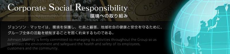 Corporate Social Responsibility 環境への取り組み